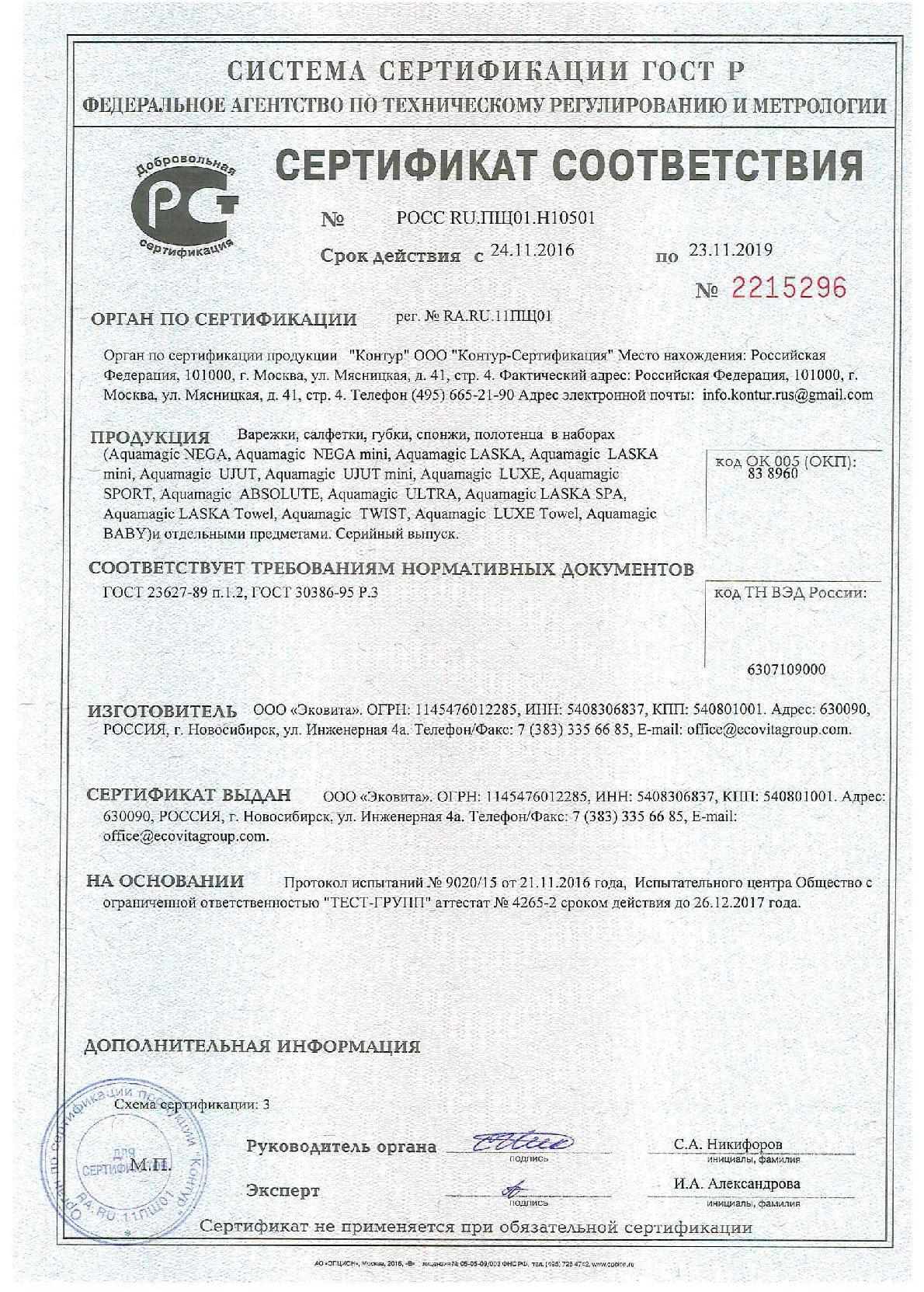 Сертификат Aquamagic.pdf