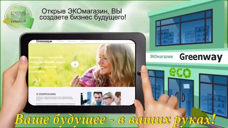 Юлия Волгина - GREENWAY
